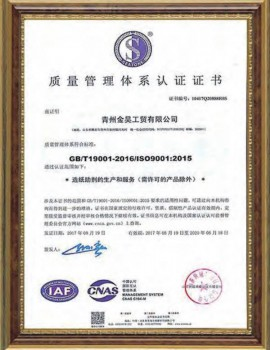 Authentication Certificate of Quality Management System